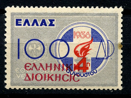 Greece stamp 4th of August regime - Metaxas dictatorship - EON - 1936 1937 1938 1940 1941