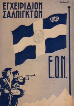 greek-fascists-03
