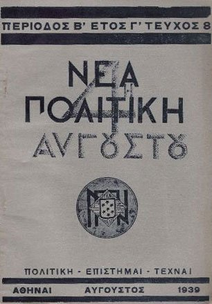 greek-fascists-05